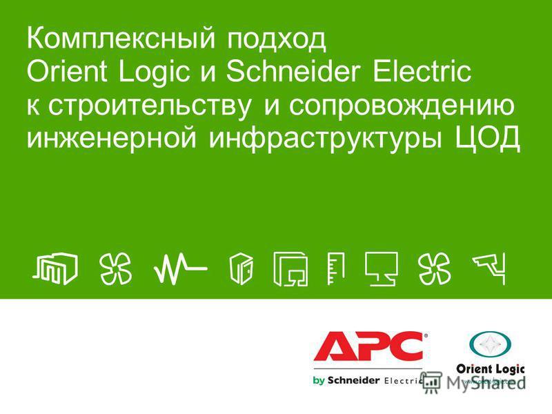 Комплексный подход Orient Logic и Schneider Electric к строительству и сопровождению инженерной инфраструктуры ЦОД