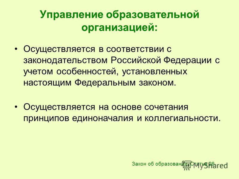 Управление образовательной организацией: Осуществляется в соответствии с законодательством Российской Федерации с учетом особенностей, установленных настоящим Федеральным законом. Осуществляется на основе сочетания принципов единоначалия и коллегиаль