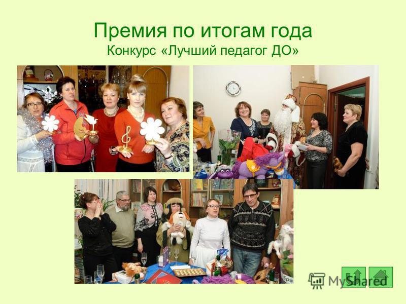 Премия по итогам года Конкурс «Лучший педагог ДО»