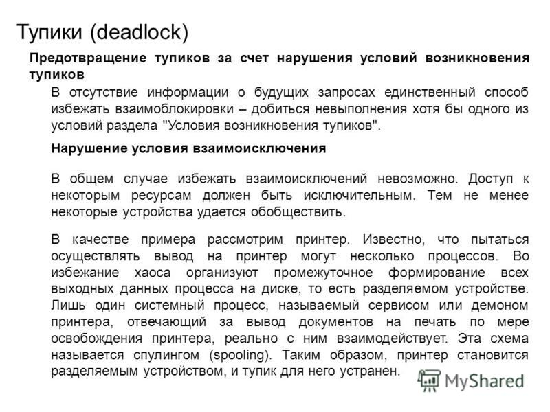 Тупики (deadlock) Предотвращение тупиков за счет нарушения условий возникновения тупиков В отсутствие информации о будущих запросах единственный способ избежать взаимоблокировки – добиться невыполнения хотя бы одного из условий раздела