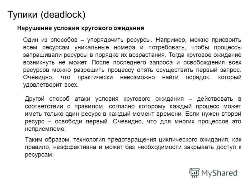 Тупики (deadlock) Hарушение условия кругового ожидания Один из способов – упорядочить ресурсы. Например, можно присвоить всем ресурсам уникальные номера и потребовать, чтобы процессы запрашивали ресурсы в порядке их возрастания. Тогда круговое ожидан