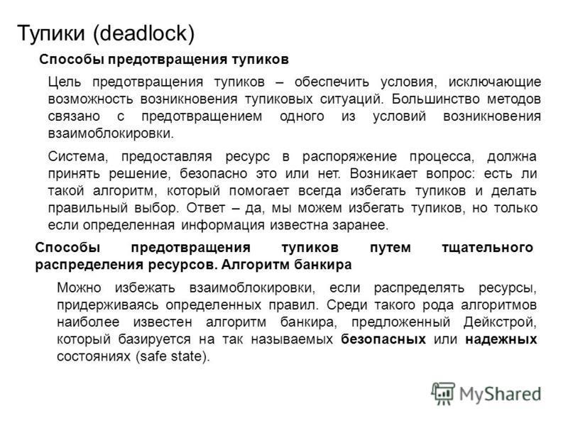 Тупики (deadlock) Способы предотвращения тупиков Цель предотвращения тупиков – обеспечить условия, исключающие возможность возникновения тупиковых ситуаций. Большинство методов связано с предотвращением одного из условий возникновения взаимоблокировк
