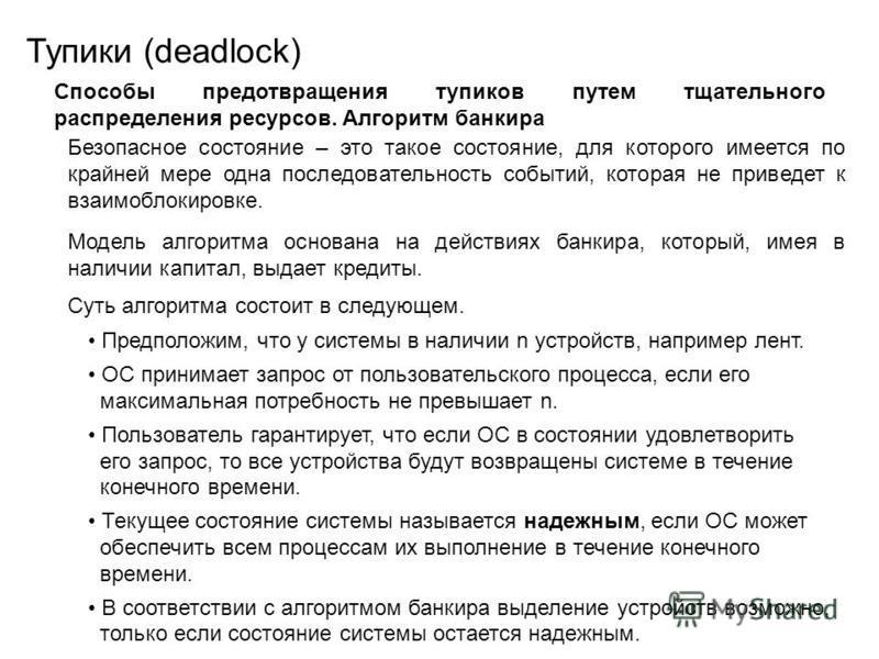 Тупики (deadlock) Способы предотвращения тупиков путем тщательного распределения ресурсов. Алгоритм банкира Безопасное состояние – это такое состояние, для которого имеется по крайней мере одна последовательность событий, которая не приведет к взаимо