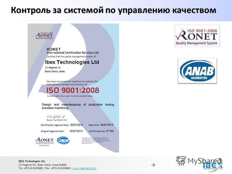 Контроль за системой по управлению качеством -9- IBEX Technologies ltd. 12 Haganan St., Beer-sheva. Israel 84889 Tel. +972-8-9103885 | Fax: +972-8-9103868 | www.ibex-tech.comwww.ibex-tech.com