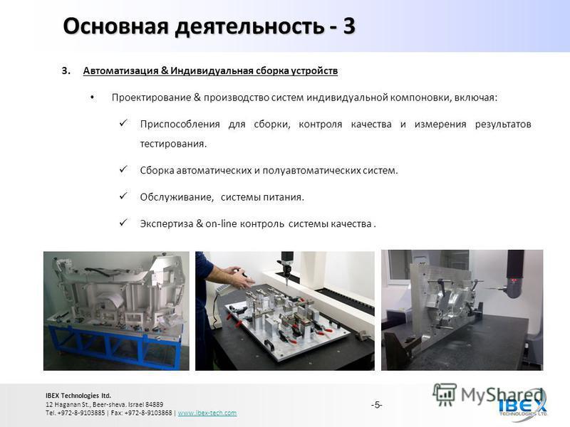 Основная деятельность - 3 3. Автоматизация & Индивидуальная сборка устройств Проектирование & производство систем индивидуальной компоновки, включая: Приспособления для сборки, контроля качества и измерения результатов тестирования. Сборка автоматиче