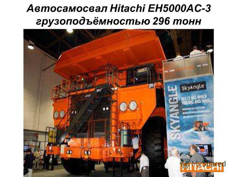 Автосамосвал Hitachi EH5000AC-3 грузоподъёмностью 296 тонн