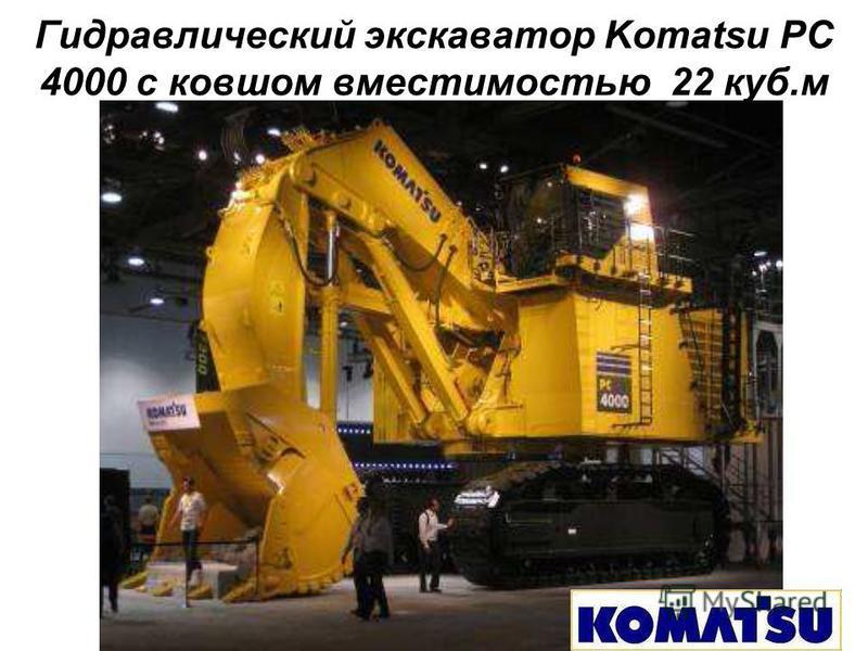 Гидравлический экскаватор Komatsu PC 4000 с ковшом вместимостью 22 куб.м