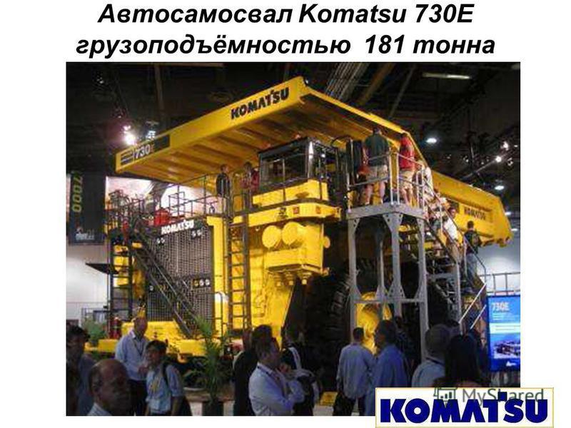 Автосамосвал Komatsu 730E грузоподъёмностью 181 тонна