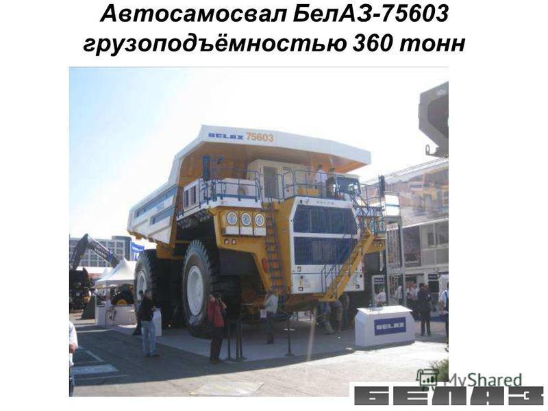 Автосамосвал БелАЗ-75603 грузоподъёмностью 360 тонн