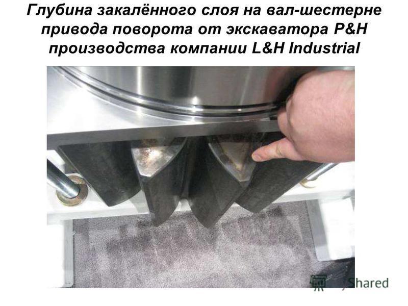 Глубина закалённого слоя на вал-шестерне привода поворота от экскаватора P&H производства компании L&H Industrial