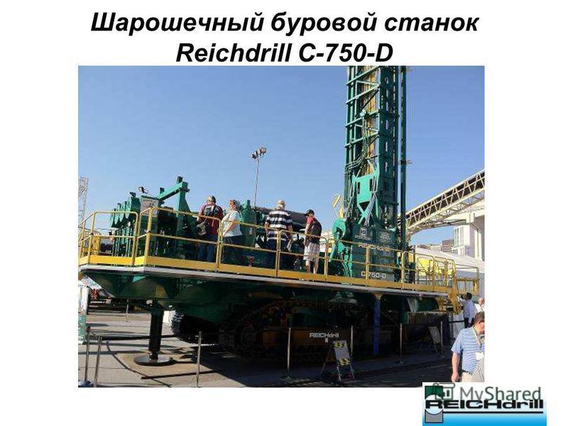 Шарошечный буровой станок Reichdrill C-750-D