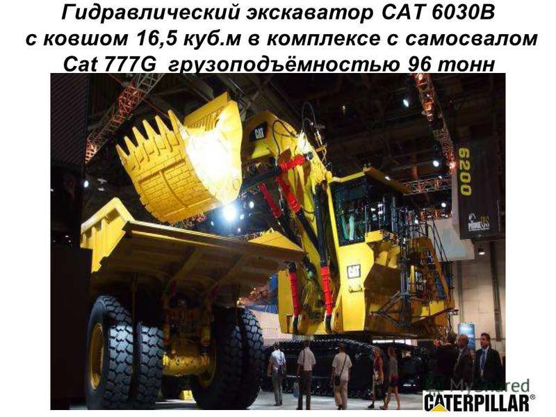 Гидравлический экскаватор CAT 6030B с ковшом 16,5 куб.м в комплексе с самосвалом Cat 777G грузоподъёмностью 96 тонн