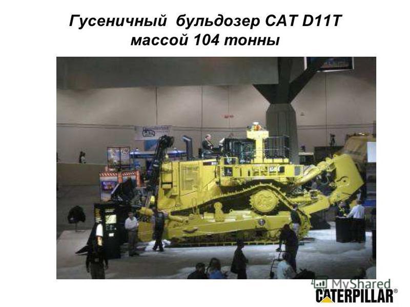 Гусеничный бульдозер CAT D11T массой 104 тонны