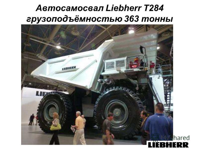 Автосамосвал Liebherr T284 грузоподъёмностью 363 тонны