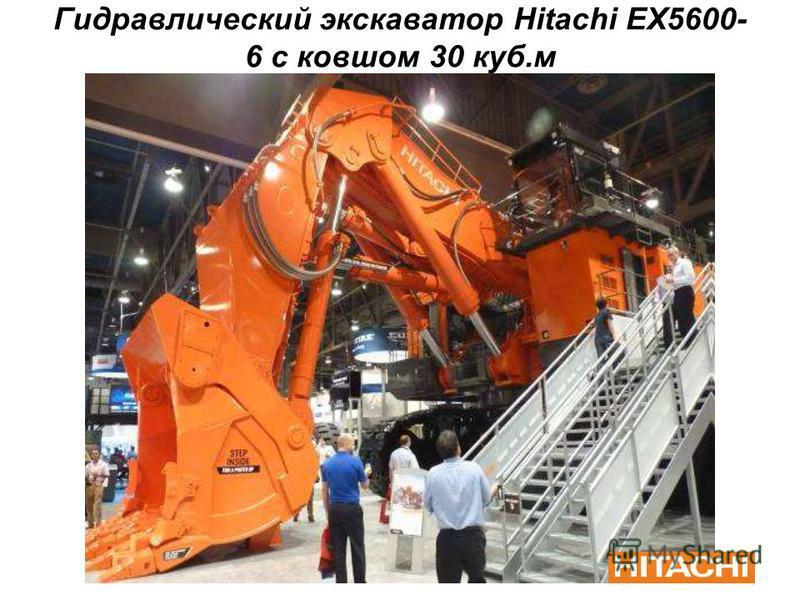 Гидравлический экскаватор Hitachi EX5600- 6 с ковшом 30 куб.м