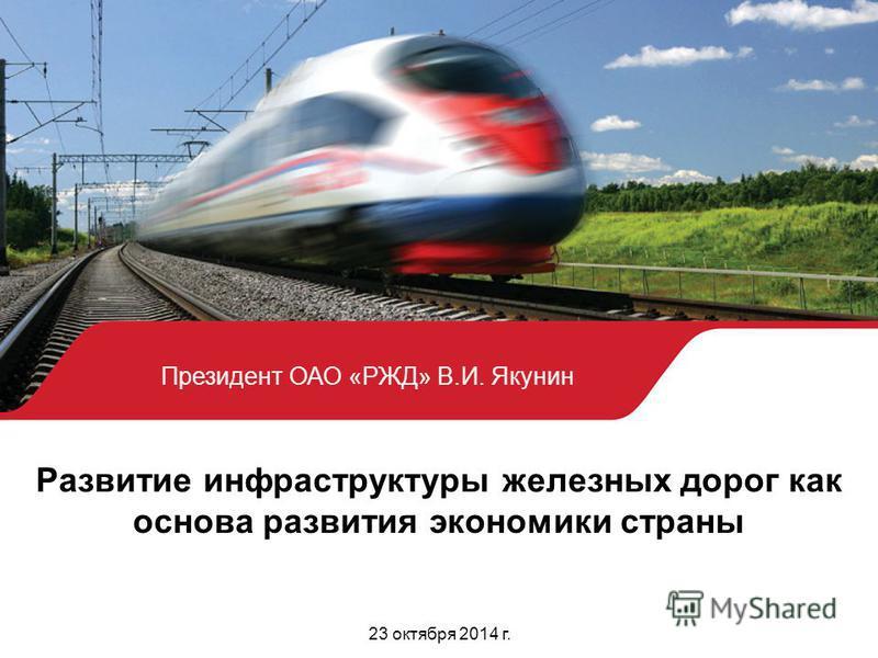 скачать бесплатно шаблоны презентаций железная дорога