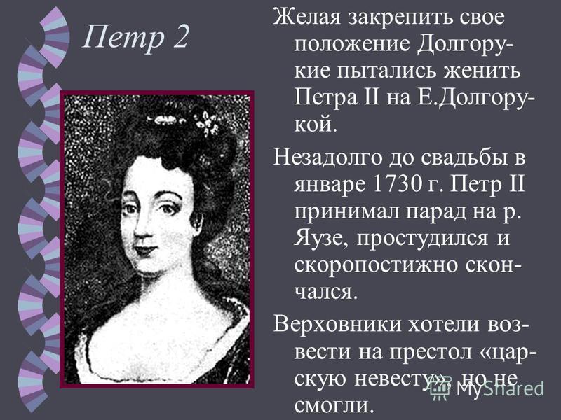 Петр 2 В сентябре 1727 г. Мен- шиков был арестован и сослан на Урал в Бе- резов,где в 1729 г. скончался. Огромное влияние на Петра II стали оказывать Долгорукие и Голицины, занявшие места в Верховном Тайном Совете. Они удалили со службы соратников Пе