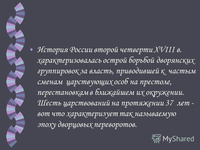 Дворцовые перевороты Гаража НВ