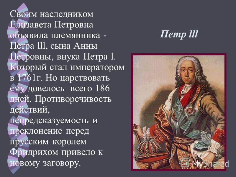 Правитель Годы правления На кого опирался Елизавета Петровна, дочь Петра l 1741- 1761Гвардия, русское дворянство