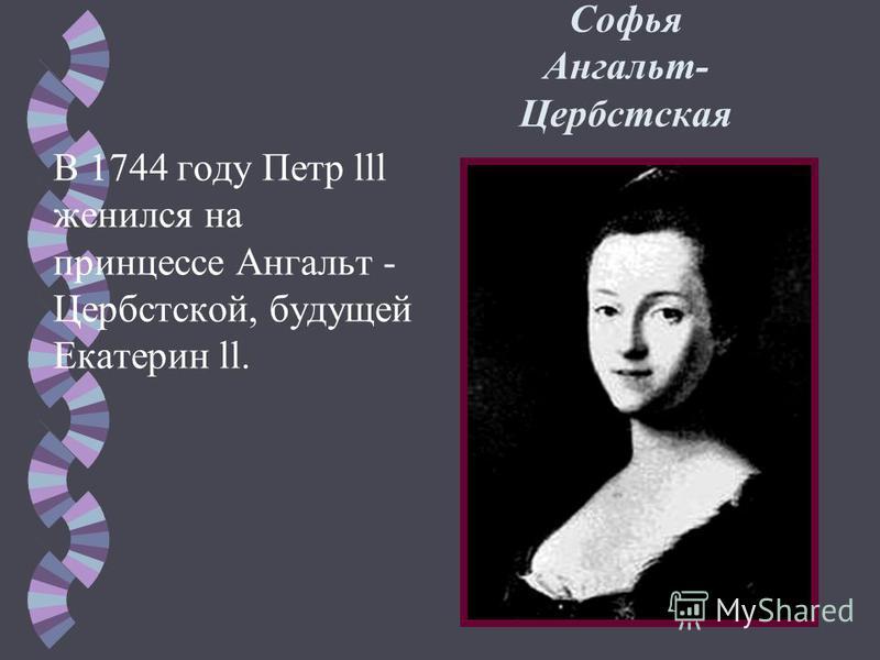 Петр lll Своим наследником Елизавета Петровна объявила племянника - Петра lll, сына Анны Петровны, внука Петра l. Который стал императором в 1761 г. Но царствовать ему довелось всего 186 дней. Противоречивость действий, непредсказуемость и преклонени