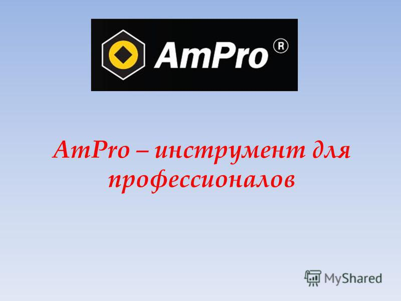 AmPro – инструмент для профессионалов