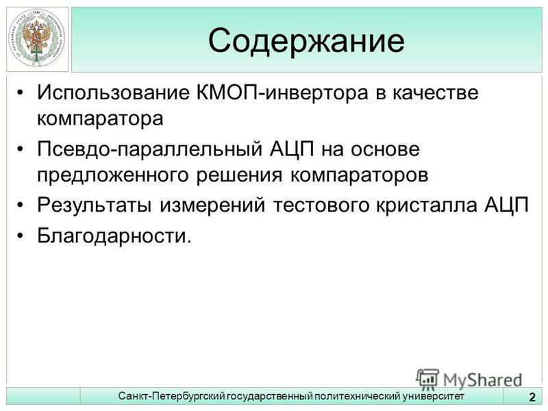Содержание Использование КМОП-инвертора в качестве компаратора Псевдо-параллельный АЦП на основе предложенного решения компараторов Результаты измерений тестового кристалла АЦП Благодарности. 2 Санкт-Петербургский государственный политехнический унив