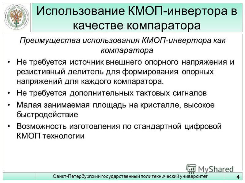 Использование КМОП-инвертора в качестве компаратора Преимущества использования КМОП-инвертора как компаратора Не требуется источник внешнего опорного напряжения и резистивный делитель для формирования опорных напряжений для каждого компаратора. Не тр