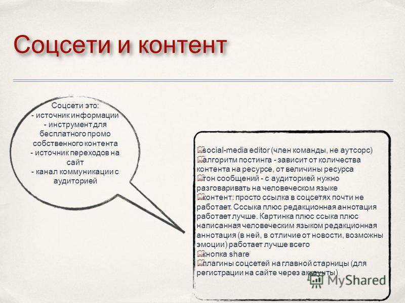 Соцсети и контент Соцсети это: - источник информации - инструмент для бесплатного промо собственного контента - источник переходов на сайт - канал коммуникации с аудиторией social-media editor (член команды, не аутсорс) алгоритм постинга - зависит от