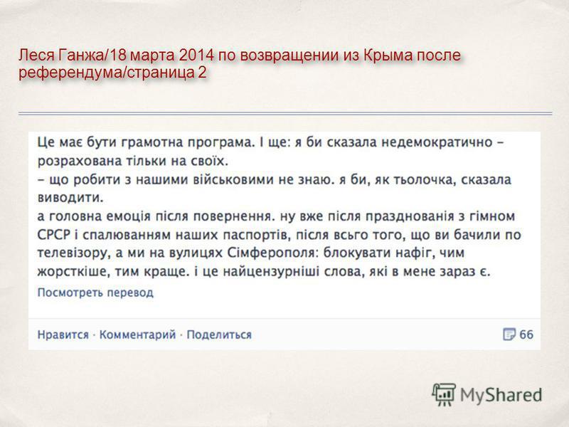 Леся Ганжа/18 марта 2014 по возвращении из Крыма после референдума/страница 2