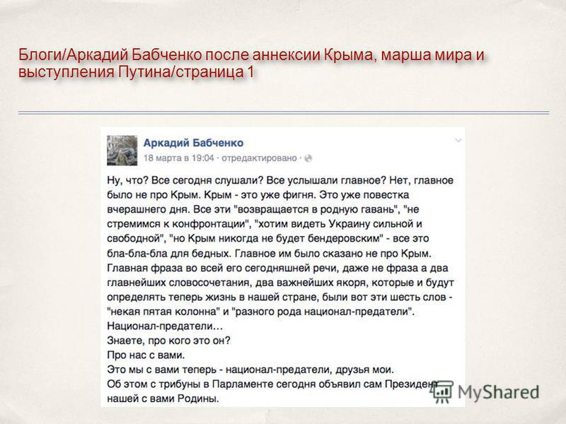 Блоги/Аркадий Бабченко после аннексии Крыма, марша мира и выступления Путина/страница 1