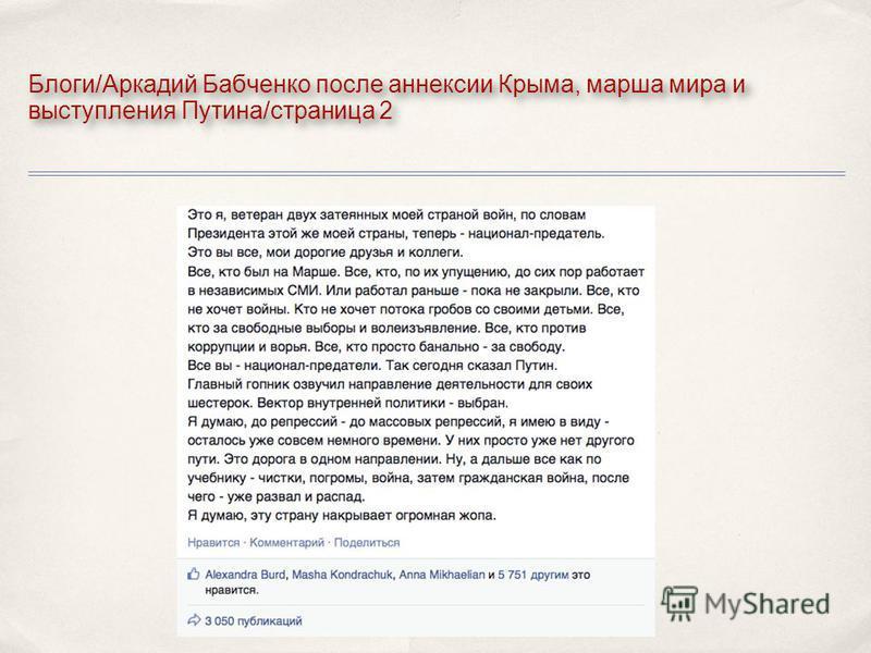 Блоги/Аркадий Бабченко после аннексии Крыма, марша мира и выступления Путина/страница 2