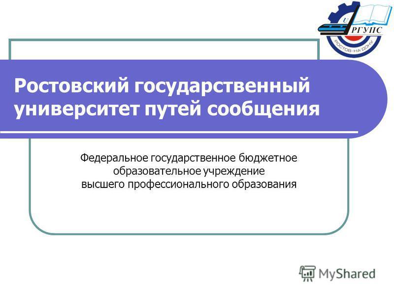 Ростовский государственный университет путей сообщения Федеральное государственное бюджетное образовательное учреждение высшего профессионального образования