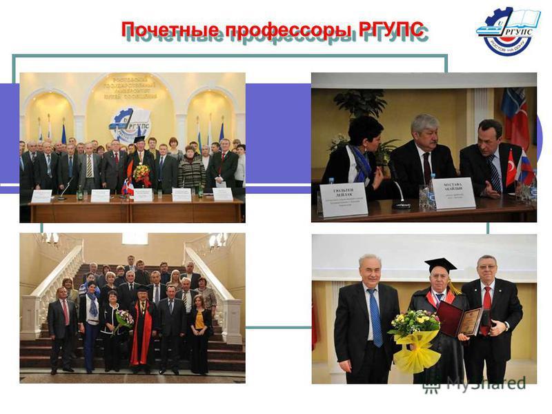 Почетные профессоры РГУПС