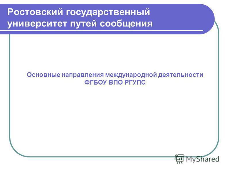 Основные направления международной деятельности ФГБОУ ВПО РГУПС