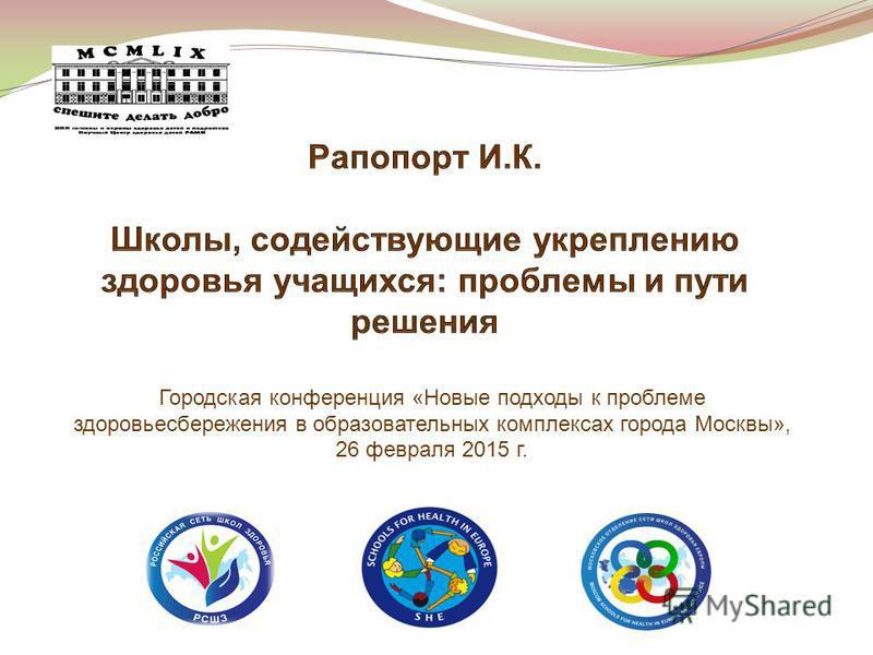 Городская конференция «Новые подходы к проблеме здоровьесбережения в образовательных комплексах города Москвы», 26 февраля 2015 г.