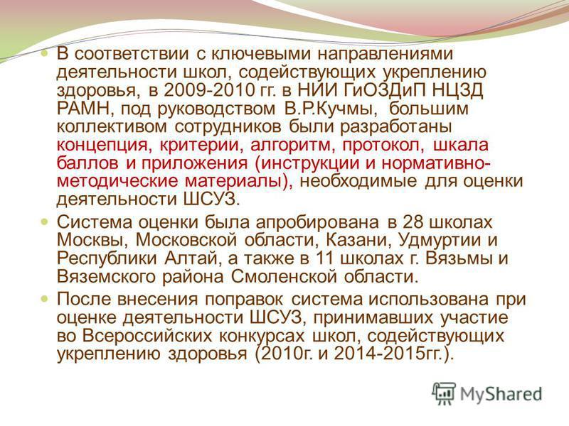 В соответствии с ключевыми направлениями деятельности школ, содействующих укреплению здоровья, в 2009-2010 гг. в НИИ Ги ОЗДиП НЦЗД РАМН, под руководством В.Р.Кучмы, большим коллективом сотрудников были разработаны концепция, критерии, алгоритм, прото
