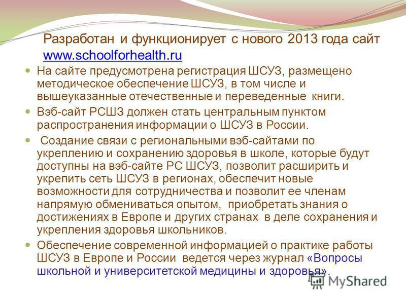 Разработан и функционирует с нового 2013 года сайт www.schoolforhealth.ru www.schoolforhealth.ru На сайте предусмотрена регистрация ШСУЗ, размещено методическое обеспечение ШСУЗ, в том числе и вышеуказанные отечественные и переведенные книги. Вэб-сай