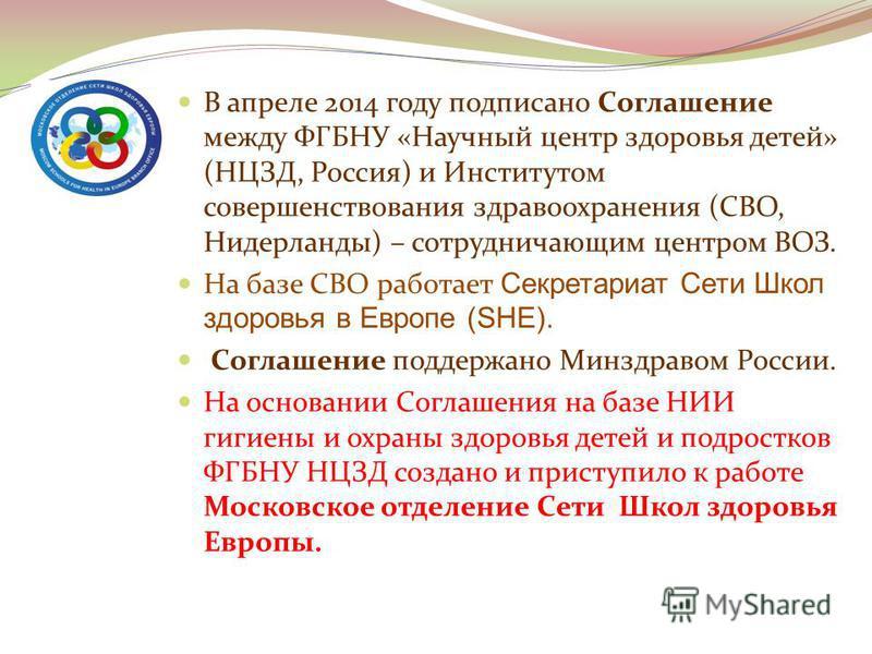 В апреле 2014 году подписано Соглашение между ФГБНУ «Научный центр здоровья детей» (НЦЗД, Россия) и Институтом совершенствования здравоохранения (СВО, Нидерланды) – сотрудничающим центром ВОЗ. На базе СВО работает Секретариат Сети Школ здоровья в Евр