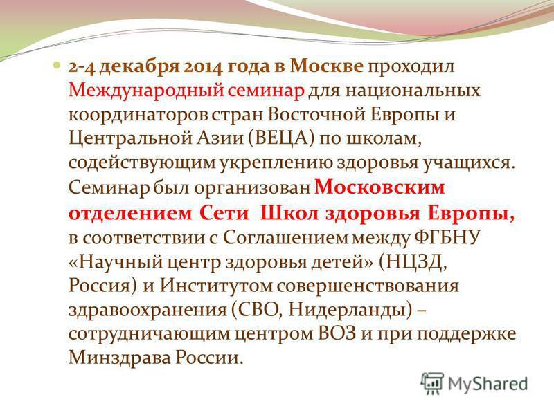 2-4 декабря 2014 года в Москве проходил Международный семинар для национальных координаторов стран Восточной Европы и Центральной Азии (ВЕЦА) по школам, содействующим укреплению здоровья учащихся. Семинар был организован Московским отделением Сети Шк