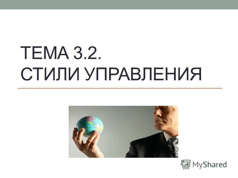 ТЕМА 3.2. СТИЛИ УПРАВЛЕНИЯ