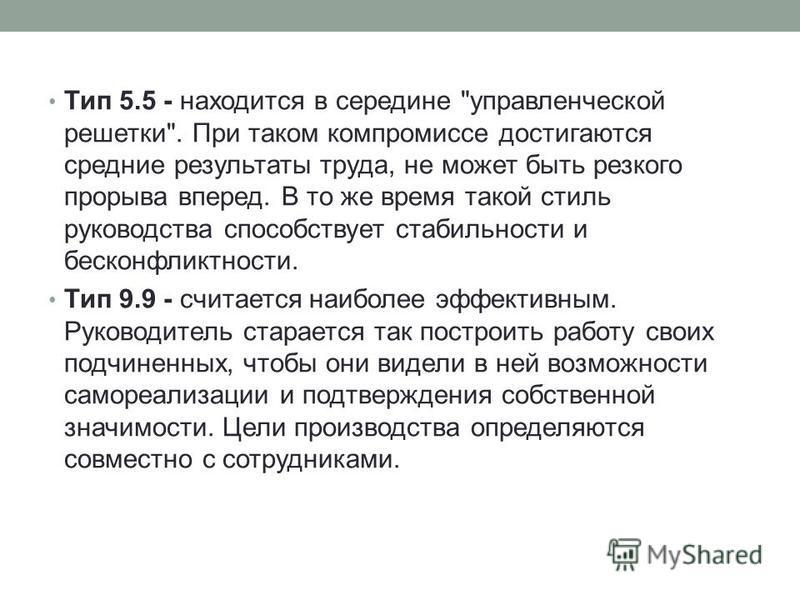 Тип 5.5 - находится в середине