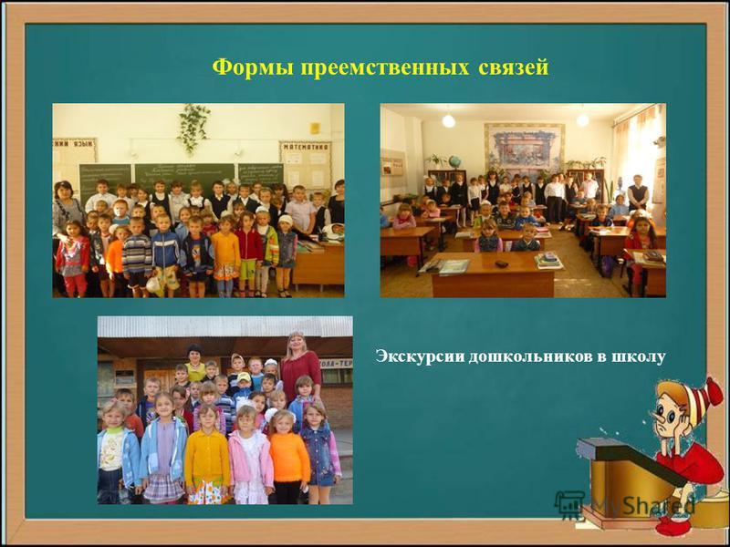 Формы преемственных связей Экскурсии дошкольников в школу