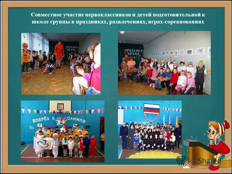 Совместное участие первоклассников и детей подготовительной к школе группы в праздниках, развлечениях, играх-соревнованиях