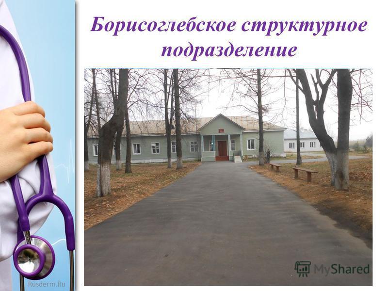 Rusderm.Ru Борисоглебское структурное подразделение
