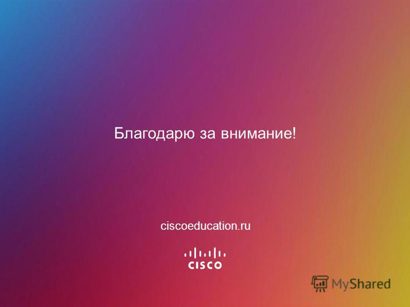 Благодарю за внимание! ciscoeducation.ru