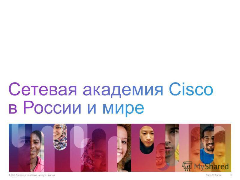 Cisco Confidential © 2012 Cisco and/or its affiliates. All rights reserved. 3