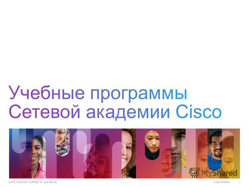 Cisco Confidential © 2012 Cisco and/or its affiliates. All rights reserved. 7