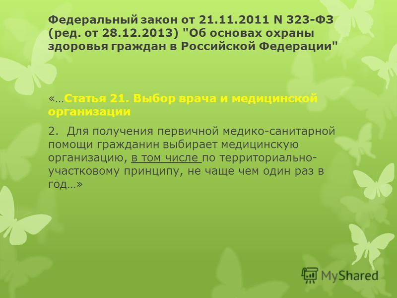 Федеральный закон от 21.11.2011 N 323-ФЗ (ред. от 28.12.2013)