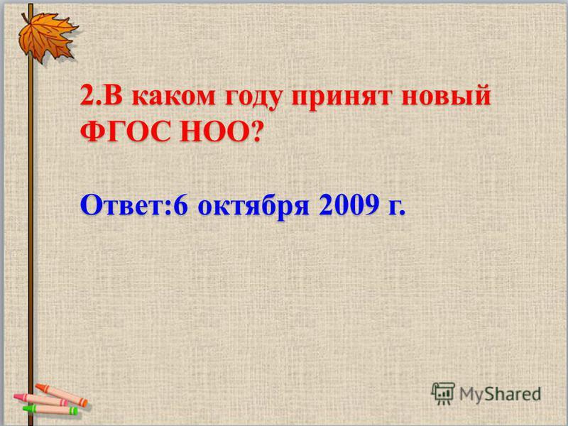 2. В каком году принят новый ФГОС НОО? Ответ:6 октября 2009 г.
