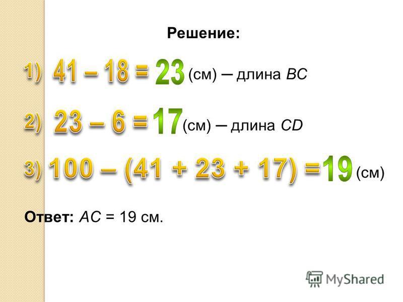 (см) длина ВС Решение: (см) длина CD (см) Ответ: AC = 19 см.